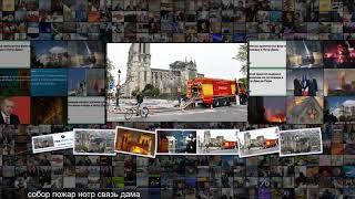 СМИ полиция считает, что пожар в Нотр-Даме начался у основания шпиля