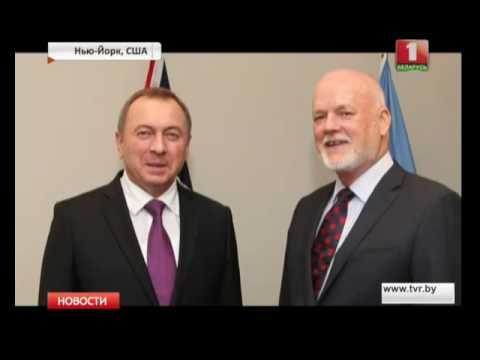 В ООН высоко оценили вклад Беларуси в деятельность Организации видео