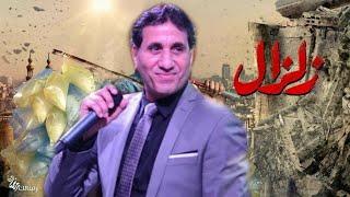 تحميل و استماع اغنية تتر نهاية مسلسل زلزال مع الكلمات غناء ( احمد شيبة) MP3