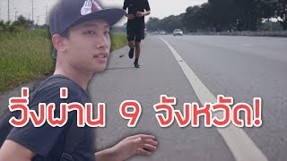 วิ่งผ่าน 9 จังหวัด เพื่อการกุศล (วิ่งกลับบ้าน 500 กิโลเมตร!!)