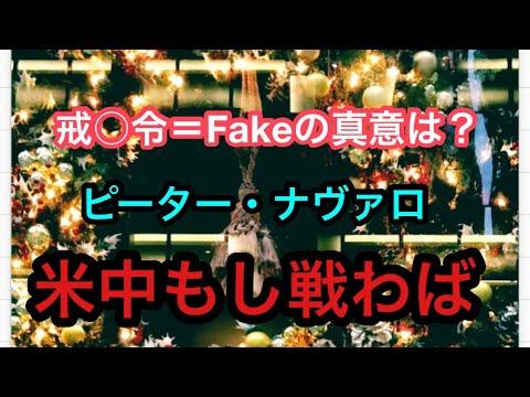 , title : '戒○令=Fakeの真意は? ナヴァロ政府顧問「米中もし戦わば」分断メディア工作が得意なあの組織
