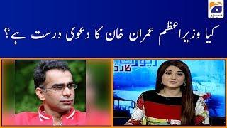 Babar Sattar | Usman Buzdar Ne Jo Kam Kiye Hain wo Tareekhi Hain.!