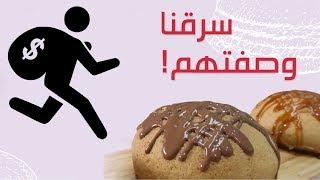 15#_ثانية   فلوق: عرفنا سر وصفة خبز الباباروتي (روتي بوي)! 😈