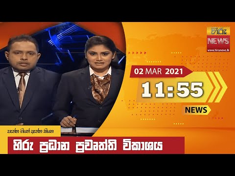 Hiru News 11.55 AM | 2021-03-02