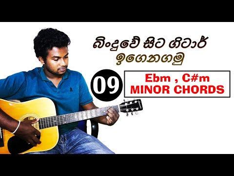 How to Play Ebm, C#m Minor Chords- Lesson 09
