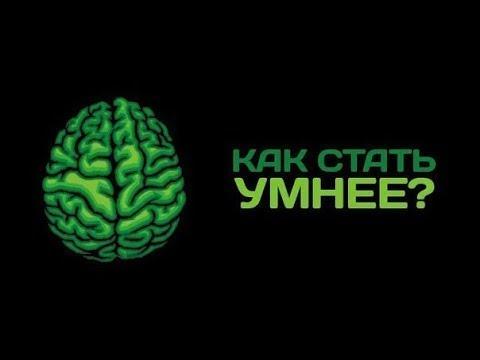 Как развить свой мозг сидя дома?  ВИКИУМ
