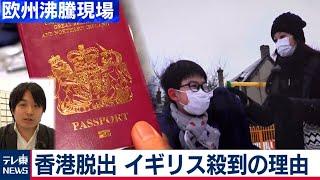 自由を求め香港脱出…イギリスに殺到する本当の理由【中村ワタルの欧州沸騰現場】#26(2021年4月1日)