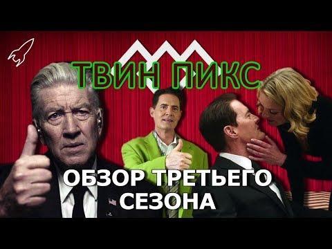 Твин Пикс (обзор 3 сезона сериала Дэвида Линча) [RocketMan] видео