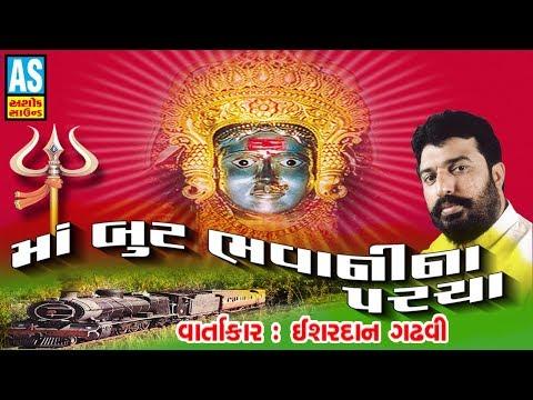 Maa But Bhavani Na Parcha || But Bhavani Ma Ni Varta