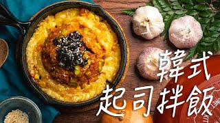 歐巴的韓式起司拌飯