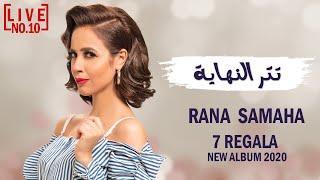 رنا سماحة - تتر النهاية (الكليب الرسمي - Official Music Video) Rana Samaha - Tetr El Nhaya تحميل MP3