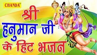 हनुमान जी के चमत्कार की कथा  Hanuman Bhajan