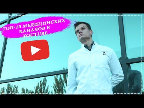 ТОП-10 лучших образовательных Медицинских каналов в YouTube