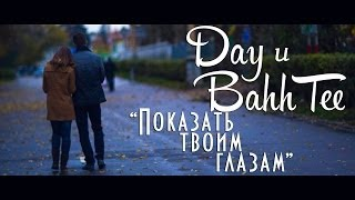 """""""Показать твоим глазам"""" (Day и Bahh Tee)"""