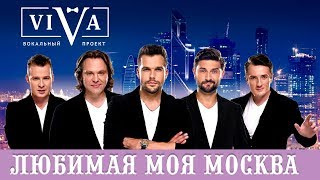 Группа ViVA - Любимая моя Москва