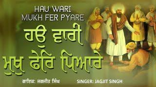 Hau Wari Mukh Fer Pyaare {With Lyrics} Guru Manyo Granth