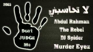 تحميل اغاني Murder Eyez .. لا تحاسبني Don't Judge Me .. 2003 Edition MP3