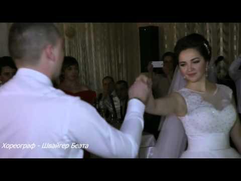 Постановка весільного танцю від  Швайгер Беати, відео 4