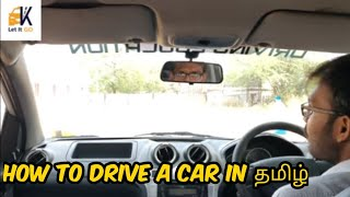 How to Drive a car (தமிழ்) for beginners Practice 01