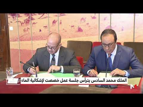 العرب اليوم - شاهد: العاهل المغربي يناقش خطة الحكومة لحل إشكالية الماء