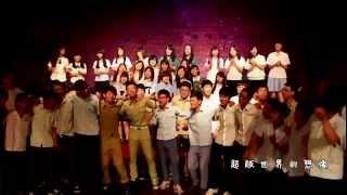 拼圖 2013全國高中生大合唱