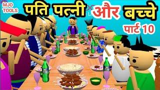 Husband wife and children part 10 | husband wife vs children | pati patni aur bachche | Mjo Tools