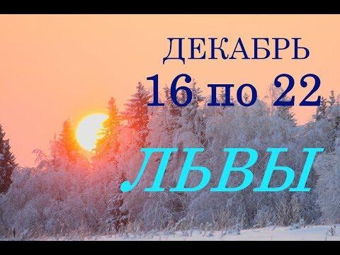 ЛЬВЫ. ПРОГНОЗ на НЕДЕЛЮ с 16 по 22 ДЕКАБРЯ 2019 г.