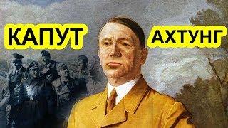 Гитлер, Навальный и Грудинин (Пародия)