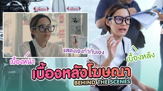 Behind the scenes โฆษณา Smooth-E