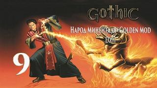 Gothic 1 Народ Миненталя DX11 - Письмо Магам Огня #9