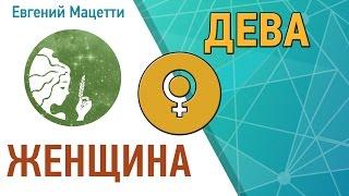 Сексуальная совместимость женщины девы с другими знаками зодиака