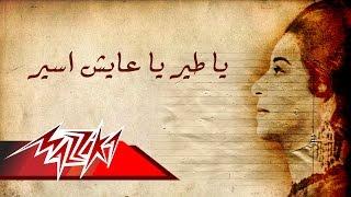 تحميل اغاني Ya Tair Ya Ayesh Aseer - Umm Kulthum يا طير يا عايش اسير - ام كلثوم MP3