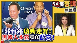 為什麼郭台銘遲遲不宣布參選?
