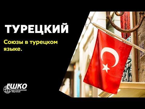 Видео-вебинар по турецкому языку Союзы в турецком языке. Мои зимние каникулы
