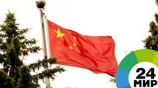 Китай считает победу на выборах Путина залогом сотрудничества - МИР 24