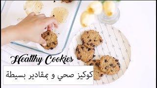 Healthy Cookies || كوكيز صحي و بمقادير بسيطة