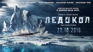 Ледокол - в кино с 20 октября