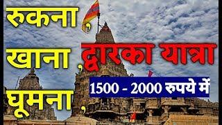 Dwarka ki yatra#द्वारका की यात्रा कैसे करें#Dwarka darshan#द्वारका में रुकना खाना घूमना