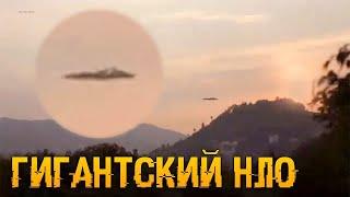 ГИГАНТСКИЙ НЛО СНЯЛИ НА ВИДЕО / НЕВЕРОЯТНО