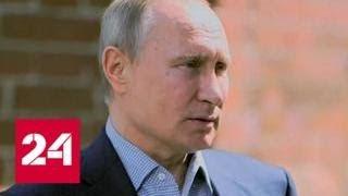 """""""Валаам"""": Владимир Путин о православии, коммунизме и вере - Россия 24"""