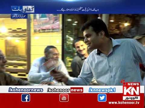 Khulli Baat 23 MAY 2019 | Kohenoor News Pakistan