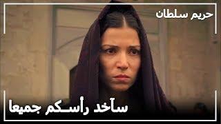 خديجة مقابل السلطان سليمان - حريم السلطان الحلقة 83