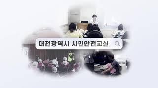 대전광역시 시민안전교실 오프닝 영상