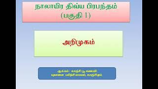 நாலாயிரத் திவ்யப்பிரபந்தம் (பகுதி 1)