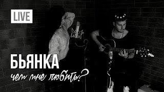 Бьянка - Чем мне любить? (Live Video)