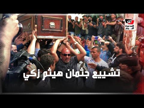 تشييع جثمان هيثم أحمد زكي من مسجد مصطفى محمود