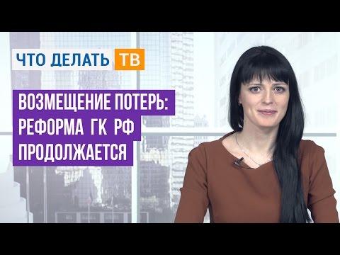 Возмещение потерь: реформа ГК РФ продолжается