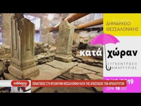 Ξεναγήσεις στη βυζαντινή Θεσσαλονίκη κατά της απόσπασης των αρχαιοτήτων   6/10/2019   ΕΡΤ