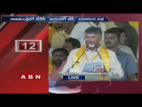 Rajahmundry Public Opinion on CM Chandrababu Naidu Comments On PM