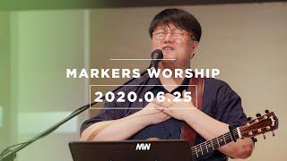 MARKERS 마커스 목요예배 [20.06.25] 예배실황 (Official)